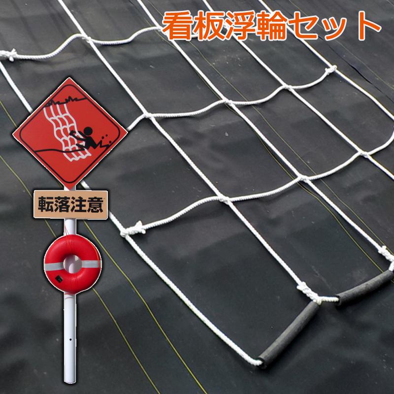 水辺用安全はしご エスネット203 看板浮環セット【受注発注商品 受注後約10日間で発送】