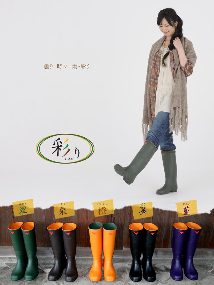 中性 (男女结合起来) 丰富多彩 (彩色) (橡胶靴子靴子靴子-日本)