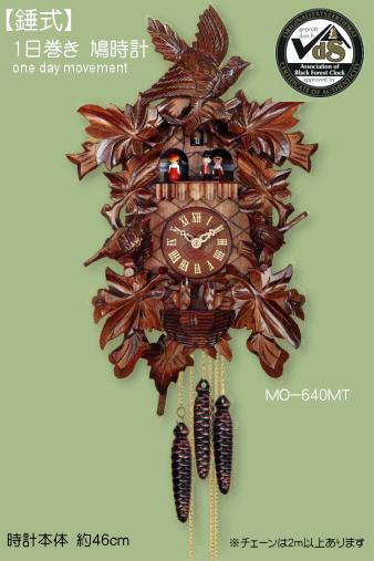 鳩時計 壁掛け時計 ハト時計 はと時計 ポッポ時計クォーツ式 彫刻モデル 一日巻き鳩時計640MT
