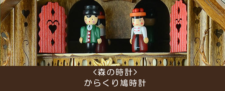 森の時計ストア楽天市場店:日本で数少ない鳩時計の専門店森の時計 楽天ストア