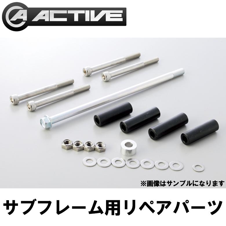 蔵 バイク用品ACTIVE アクティブ サブフレーム リペアパーツ 公式ストア カラーセット 1113011-6YAMAHA MAX1200 取寄品 '06 ~ V