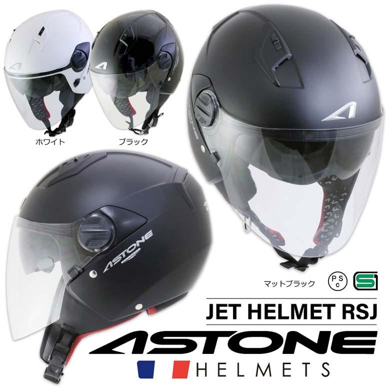 ASTONE(アストン)ジェットヘルメットRSJ
