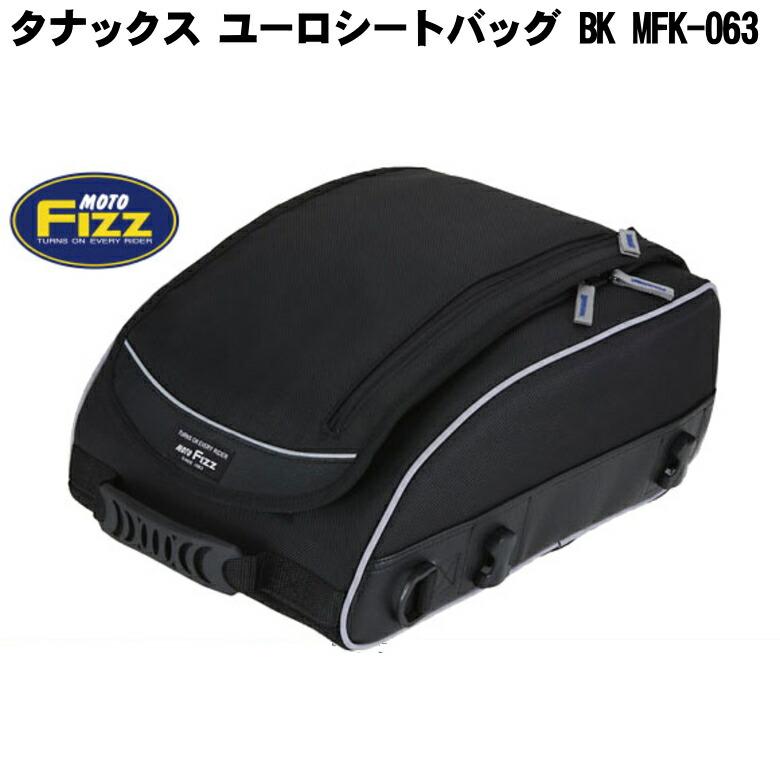 低価格化 取寄品 タナックス 返品送料無料 TANAX ユーロシートバッグ ブラック MFK-063