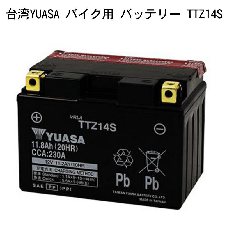 人気上昇中 台湾YUASA TTZ14S バイク用 バッテリー 《台湾ユアサ タイワンユアサ 銀振不可》 代引 セットアップ カード決済限定 別倉庫より直送のため同梱不可 液入充電済