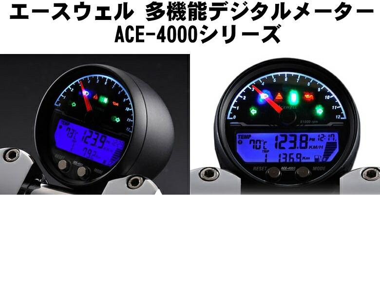 【取寄品】【デジタルメーター】【カスタム】 ACEWELL エースウェル 多機能デジタルメーターACE-4000シリーズ ACE-4000《スピードメーター バイク用》