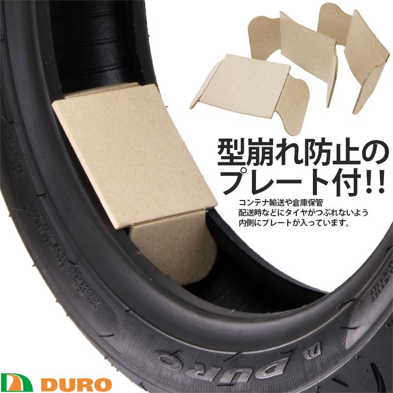 スクータータイヤ110/90-13DURO安心の理由は純正部品採用実績とダンロップとの長期提携工場契約有りDM106056PTLデューロ110/90-13