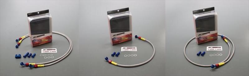 バイク用品 ブレーキホース&クラッチホースエーシーパフォーマンスライン ACPERFORMANCELINE アルミ BLU RED (リア) VERSYS-X250(ABS) 17-18 TOURER(ABS) 17-1932075211 4538792889917取寄品