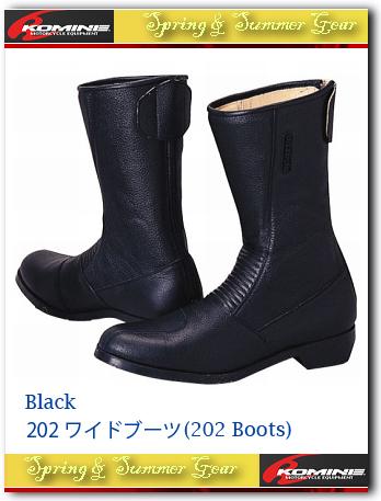 【KOMINE】【コミネ】202ワイドブーツ 202 Wide Boots【05-106 ワイドタイプ】