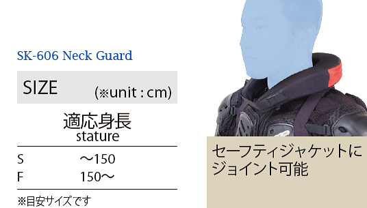 SK-606 neck guard SK-606 Neck GuardF Free