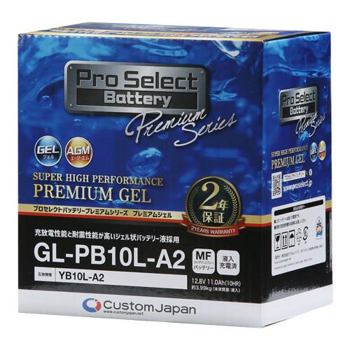 バイクパーツ バイクバッテリーGL-PB10L-A2 (YB10L-A2 互換)(ジェルタイプ 液入り充電済み)Pro Select Battery (プロセレクトバッテリー) PSB128 取寄品