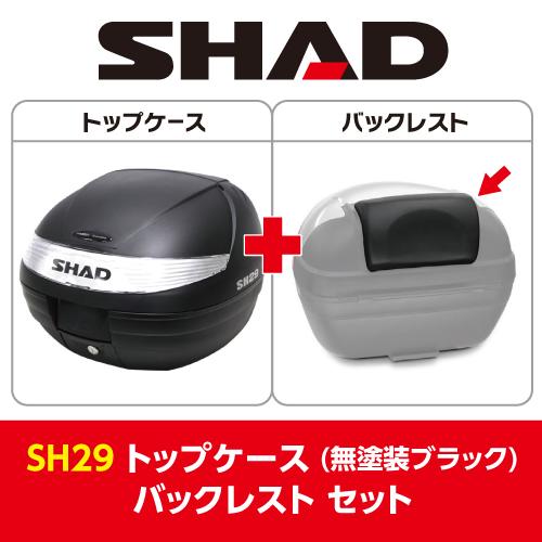 バイクパーツ トップケース セット売り SH29 トップケース 無塗装ブラック バックレスト セットSHAD(シャッド) 取寄品