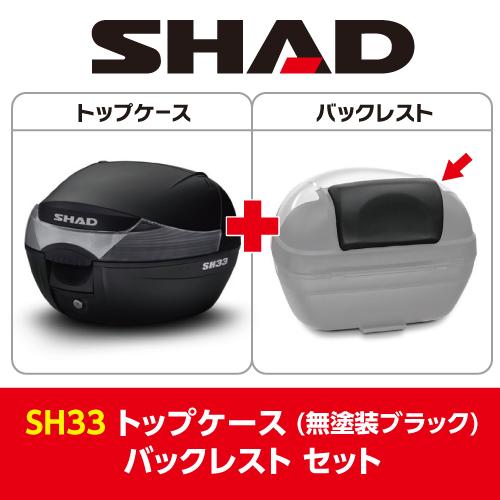 バイクパーツ トップケース セット売り SH33トップケース 無塗装ブラック 2017新モデル バックレスト セットSHAD(シャッド) 取寄品