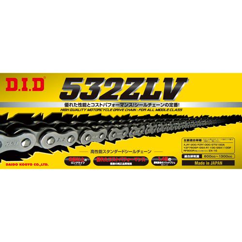 バイクパーツ チェーン532ZLV-110LDID(大同工業) DID532ZLV-110 取寄品
