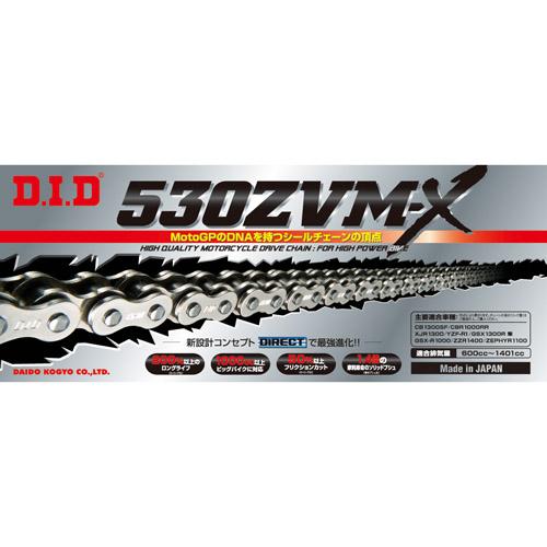 バイクパーツ チェーン530ZVMX-120L シルバー DID(大同工業) DID530ZVMX-120S 取寄品