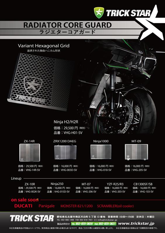 セール バイク用品 冷却系 ラジエタートリックスター ラジエターコアガード ブラックメッキ ZX-6R 13-16トリックスター VHG-09-007-BM 取寄品