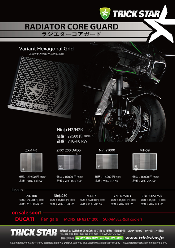 セール バイク用品 冷却系 ラジエタートリックスター ラジエターコアガード 1190RC8トリックスター VHG-KT05-SV 取寄品