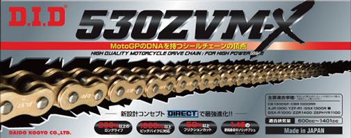 スーパーセール バイク用品 駆動系 チェーン&ドライブベルトDID 525ZVM-X G&G ゴールド 100L ZVMXシリーズディーアイディー 525ZVM-X G&G 取寄品
