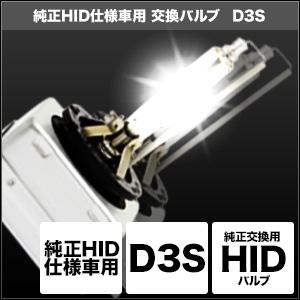 バイク用品 電装系 ヘッドライト&ヘッドライトバルブスフィアライト 純正HID仕様車用交換バルブ D3S 12V 35WSPHERELIGHT SHDLL060 取寄品