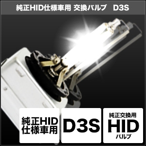 バイク用品 電装系 ヘッドライト&ヘッドライトバルブスフィアライト 純正HID仕様車用交換バルブ D3S 8000KSPHERELIGHT SHDLL080 取寄品 セール