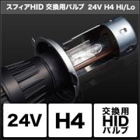 バイク用品 電装系 ヘッドライト&ヘッドライトバルブスフィアライト HID交換用バルブ 24V用 H4 Hi Lo 6000KSPHERELIGHT SHDMC060 取寄品