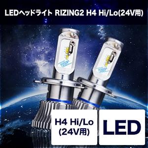 バイク用品 電装系 ヘッドライト&ヘッドライトバルブスフィアライト スフィアLED RIZING2 四輪 H4 24V Hi Lo 4500kSPHERELIGHT SRH4B045 取寄品