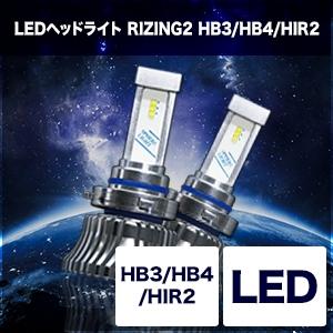 バイク用品 電装系 ヘッドライト&ヘッドライトバルブスフィアライト スフィアLED RIZING2 四輪 HB3 HB4 4500kSPHERELIGHT SRHB045 取寄品