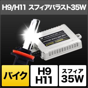 バイク用品 電装系 ヘッドライト&ヘッドライトバルブスフィアライト HIDコンバージョンキット H9 H11 35W 4300KSPHERELIGHT SHBBE0431 取寄品