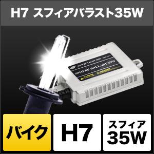 バイク用品 電装系 ヘッドライト&ヘッドライトバルブスフィアライト HIDコンバージョンキット バイク用 H7 35W 6000KSPHERELIGHT SHBBD0601 取寄品