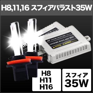 スーパーセール バイク用品 電装系 ヘッドライト&ヘッドライトバルブスフィアライト HIDコンバージョンキット H8 H11 H16 6000K 35wSPHERELIGHT SHDBE0601 取寄品