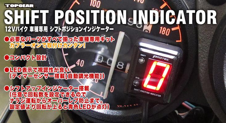 バイク用品 電装系 シフトインジケーターProtec SPI-K37シフトポジションインジケーター ER-4n 11-13 (ABS)プロテック 11376取寄品 スーパーセール