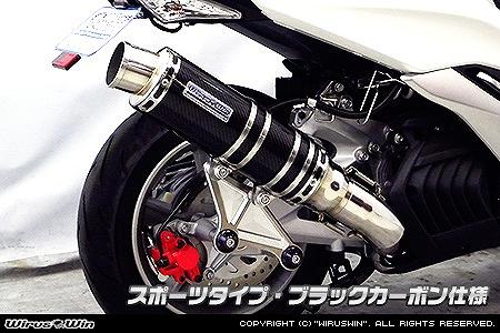 WirusWin アルティメットマフラー/スポーツ BKカーボン マジェスティS(SMAX) 《ウイルズウィン 1382-28-22》