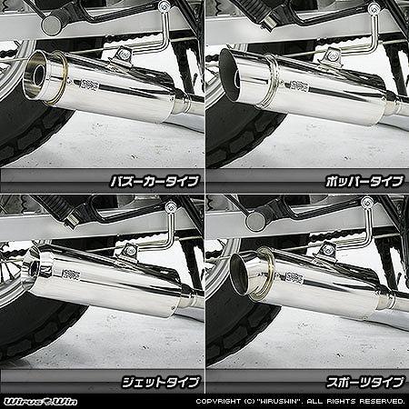 WirusWin ドラッグバイソンマフラー/ジェット 250TR(キャブ車) 《ウイルズウィン 792-58-04》