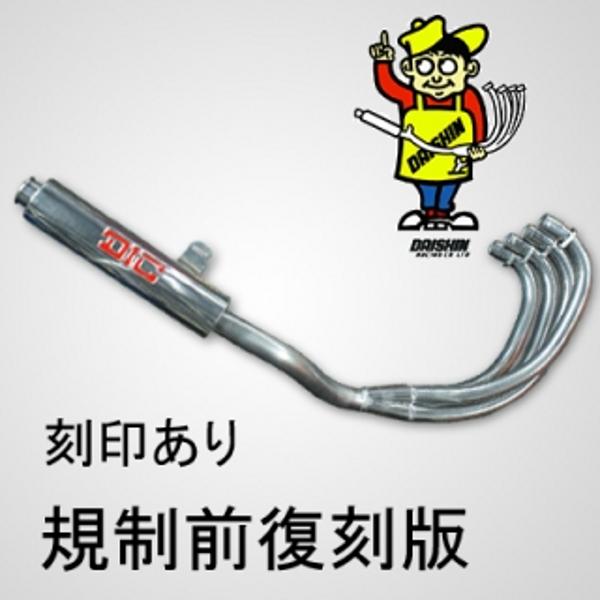 DAISHIN フルエキ 規制前復刻版 刻印有 GSX250S(刀) 《ダイシン DICS710036-K》