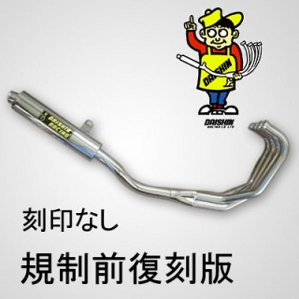 DAISHIN フルエキ 規制前復刻版 刻印無 GSX250S(刀) 《ダイシン DICS710036》
