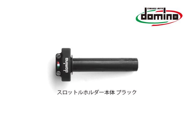 domino レーシングスロットルキット BK リペア スロットルノミ 《ドミノ 5182.03MOTO GP 》