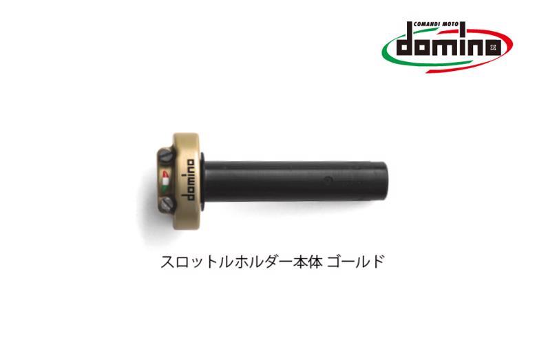 domino レーシングスロットルキット GD リペア スロットルノミ 《ドミノ 3847.03MOTO GP 》