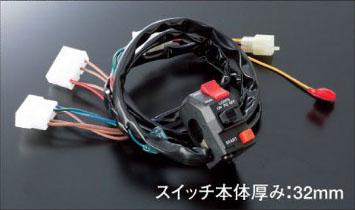 【ACTIVE】【アクティブ】【バイク用】CB1000SF -93 スイッチキット TYPE-1【1381301】