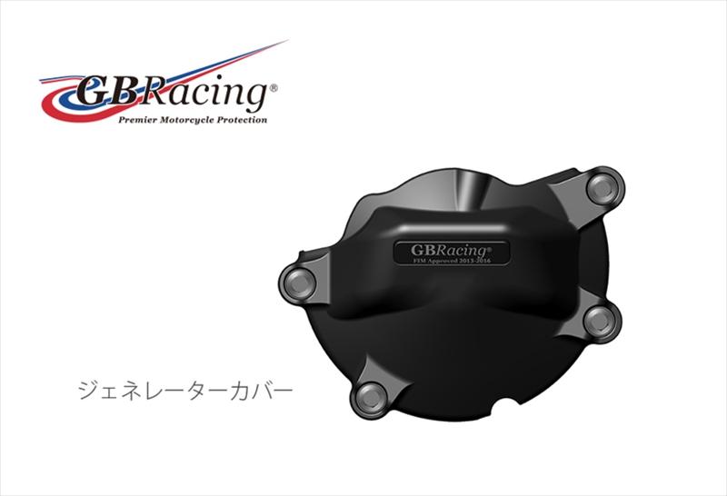 バイク用品 吸気系 エンジンGBRACING ジービーレーシング ジェネレーターカバー GSX-R1000 09-16EC-GSXR1000-K9-1-GBR 4548664876723取寄品 セール