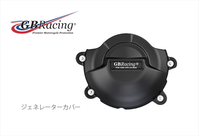 バイク用品 吸気系 エンジンGBRACING ジービーレーシング ジェネレーターカバー YZF-R6 06-19EC-R6-2008-1-GBR 4548664949663取寄品 セール