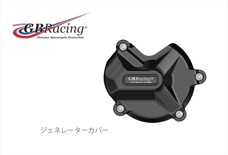 バイク用品 吸気系 エンジンGBRACING ジービーレーシング ジェネレーターカバー BMW S1000RR HP4 09-18・S1000R 09-19・S1000XR 15-19EC-S1000RR-2009-1 4548664949816取寄品 セール
