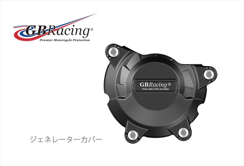 バイク用品 吸気系 エンジンGBRACING ジービーレーシング ジェネレーターカバー ZX-10R RR 11-19EC-ZX10-2011-1-GBR 4548664949915取寄品 セール