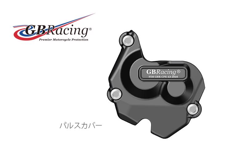 バイク用品 吸気系 エンジンGBRACING ジービーレーシング パルスカバー ZX-10R RR 11-19EC-ZX10-2011-3-GBR 4548664950041取寄品 セール