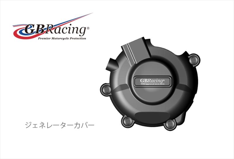 バイク用品 吸気系 エンジンGBRACING ジービーレーシング ジェネレーターカバー GSX-R750 600 06-19EC-GSXR600-K6-1-GBR 4548664950065取寄品 セール