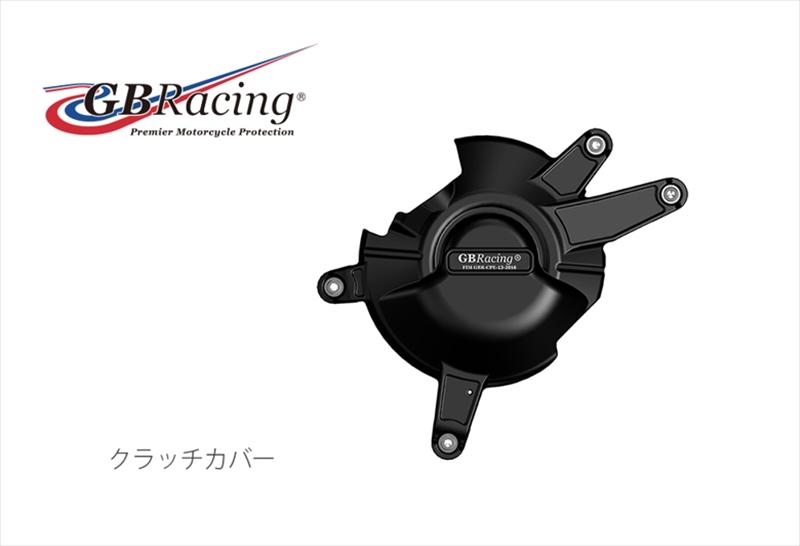 バイク用品 吸気系 エンジンGBRACING ジービーレーシング クラッチカバー CBR250R 300R 11-18EC-CBR300R-2015-2 5053033013528取寄品 セール