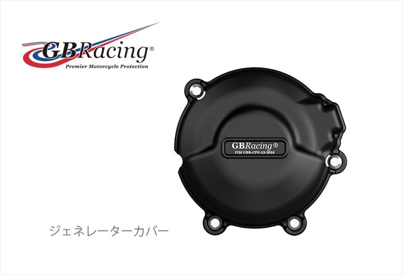 バイク用品 吸気系 エンジンGBRACING ジービーレーシング ジェネレーターカバー ZXR400 R 91-00EC-ZXR400-L1-L9-1 5053033013757取寄品 セール