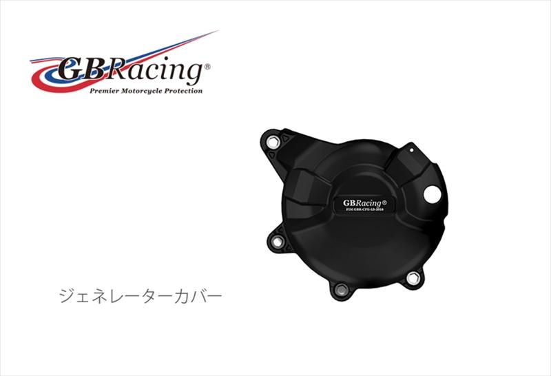 バイク用品 吸気系 エンジンGBRACING ジービーレーシング ジェネレーターカバー MT-07 14-19 XSR700 17-19EC-MT07-2014-1-GBR 5053033013818取寄品 セール