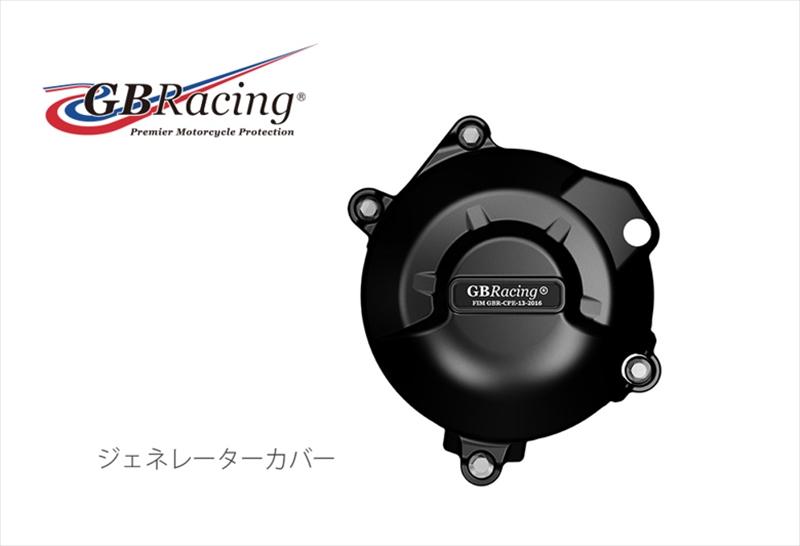 バイク用品 吸気系 エンジンGBRACING ジービーレーシング ジェネレーターカバー Z650 Ninja650 17-19EC-Z650-2017-1-GBR 5053033013849取寄品 セール