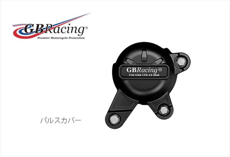 バイク用品 吸気系 エンジンGBRACING ジービーレーシング パルスカバー Z650 Ninja650 17-19EC-Z650-2017-3-GBR 5053033013863取寄品 セール