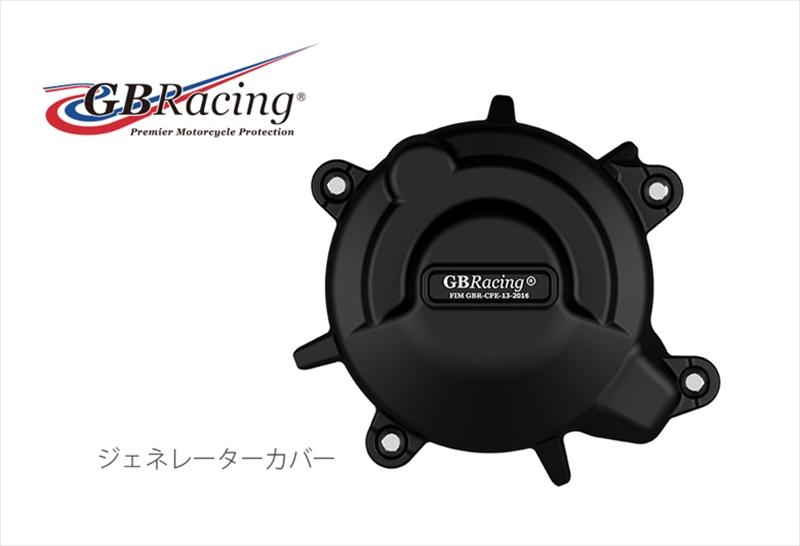 バイク用品 吸気系 エンジンGBRACING ジービーレーシング ジェネレーターカバー Ninja250 400 18-19EC-ZXR400-2018-1-GBR 5053033013993取寄品 セール