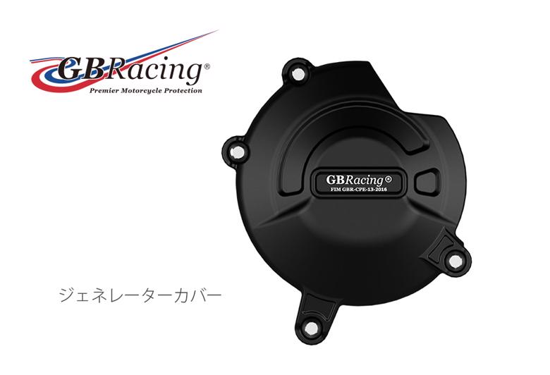 バイク用品 吸気系 エンジンGBRACING ジービーレーシング ジェネレーターカバー V-Strom650 17-19 SV650 15-19EC-SV650-2015-1-GBR 5053033014075取寄品 セール